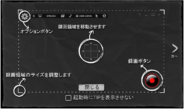 liteCam HDの画面構成について