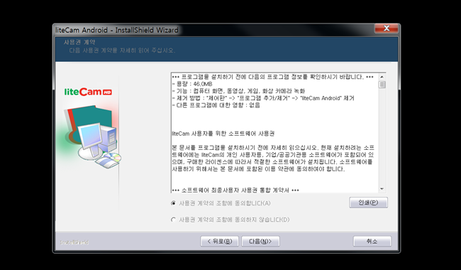 android-installation-4