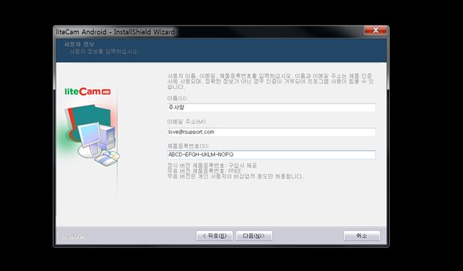 android-installation-5