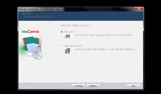 android-installation-6