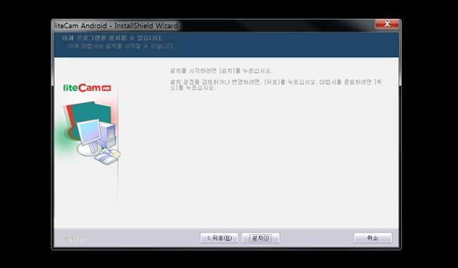 android-installation-7